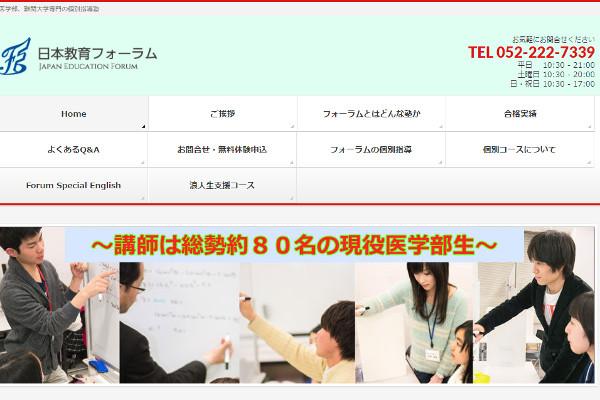 日本教育フォーラムの口コミと評判