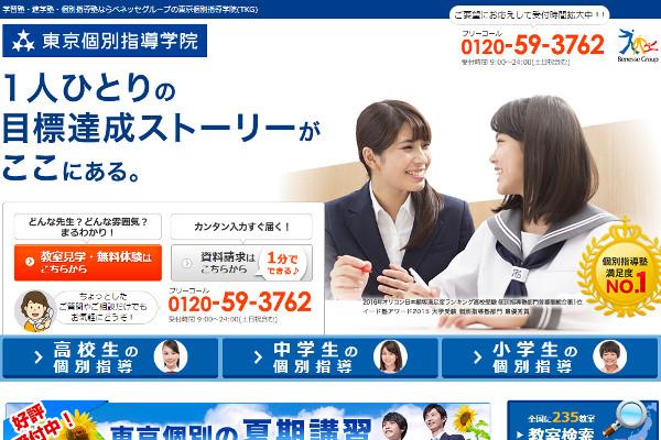 東京個別指導学院の口コミと評判