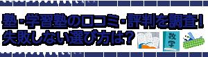 塾・学習塾の口コミ・評判を調査!失敗しない選び方は?