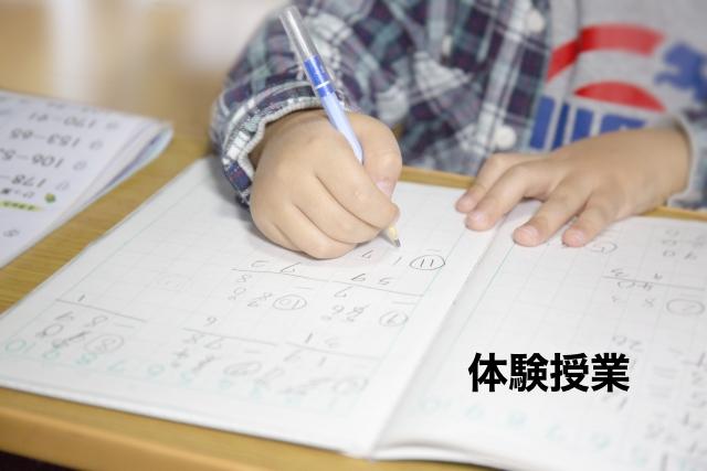 塾の体験授業