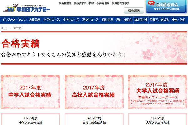 早稲田アカデミーの口コミと評判
