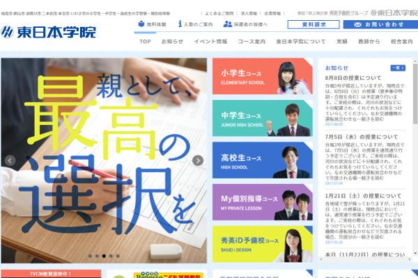 東日本学院の口コミと評判