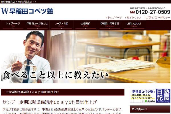 早稲田コベツ塾の口コミと評判