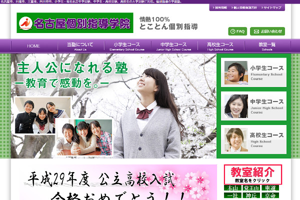名古屋個別指導学院の口コミと評判