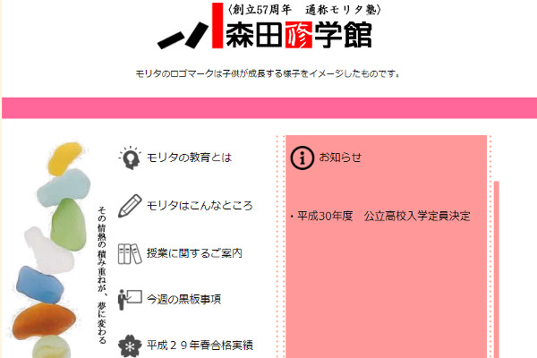森田修学館の口コミと評判