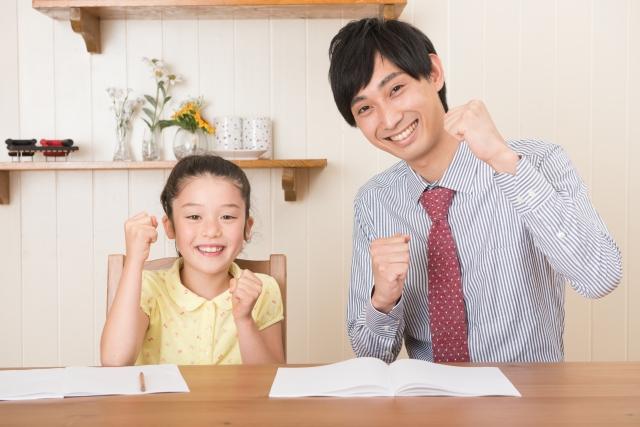 家庭教師の探し方