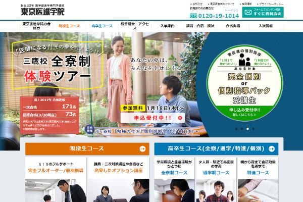 東京医進学院の口コミと評判
