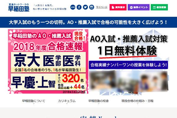 早稲田塾の口コミと評判