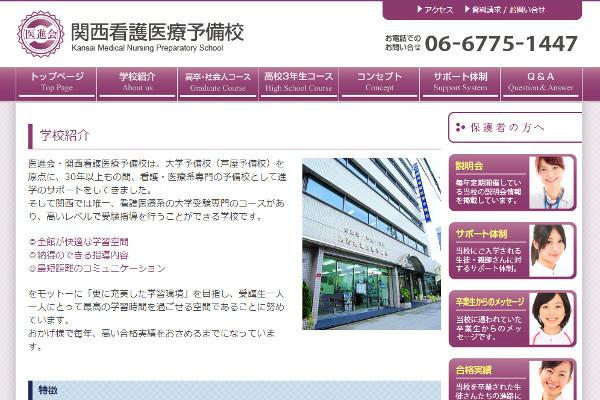 関西看護医療予備校の口コミと評判