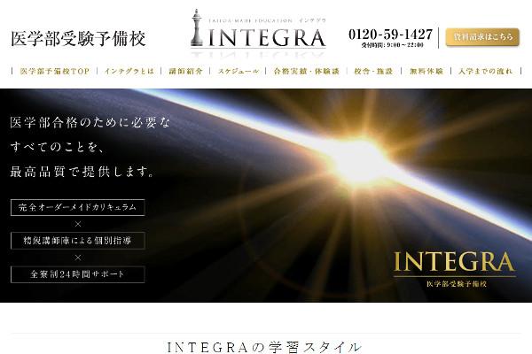 INTEGRAの口コミと評判